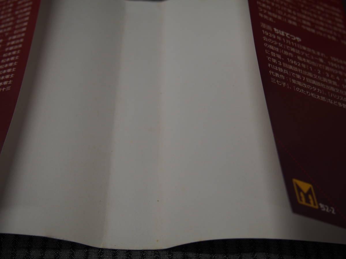 あしたのジョー 2巻 ちばてつや 高森朝雄 文庫コミック 講談社漫画文庫 _画像9