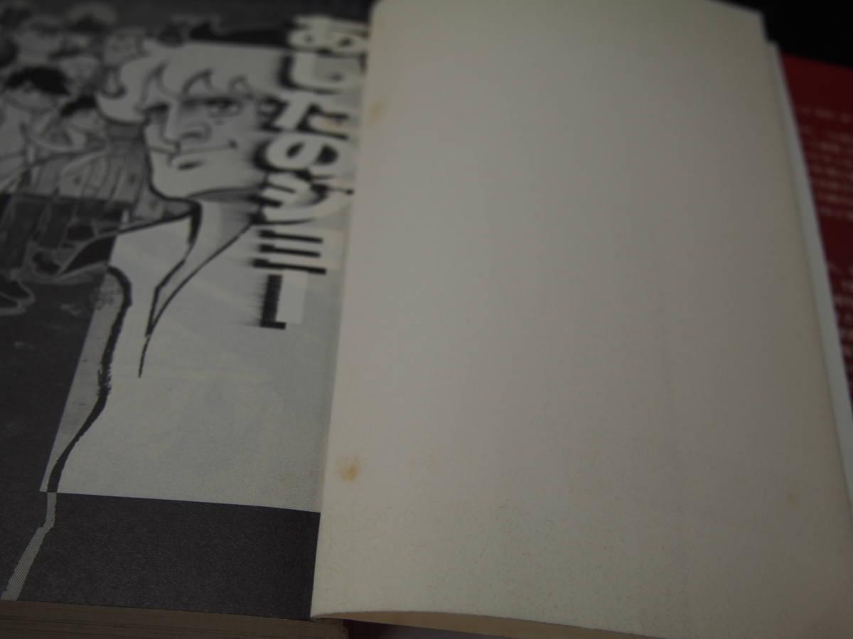 あしたのジョー 2巻 ちばてつや 高森朝雄 文庫コミック 講談社漫画文庫 _画像8