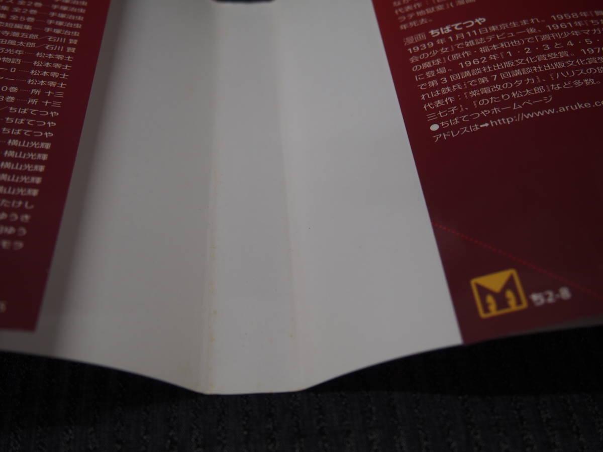 あしたのジョー 8巻 ちばてつや  高森朝雄 文庫コミック 講談社漫画文庫 中古本_画像8
