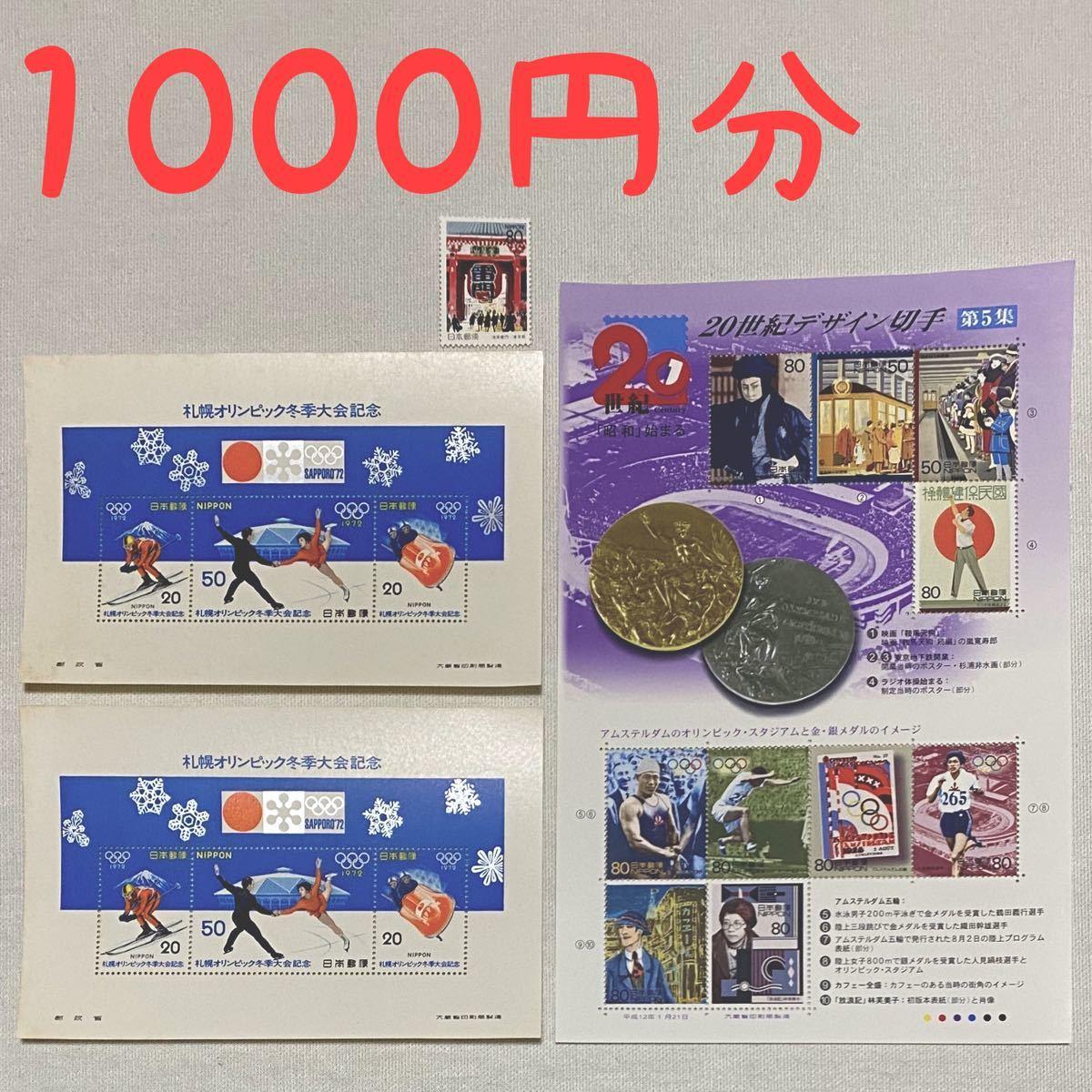 未使用 記念切手 切手シート 小型シート シール切手 20世紀デザイン切手 他
