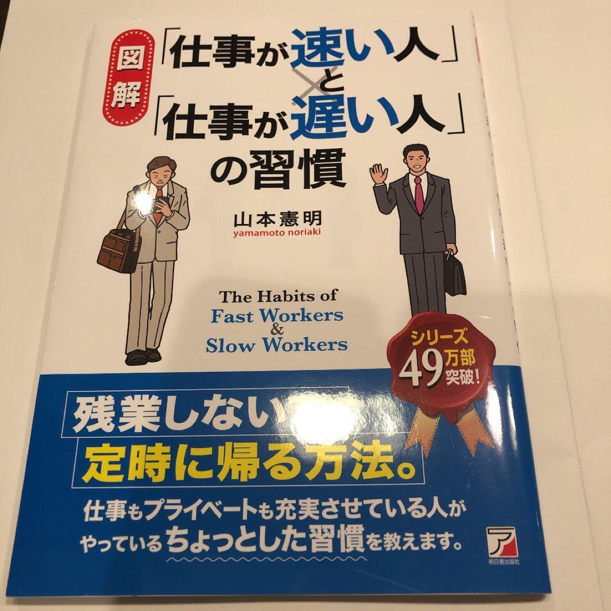 「図解「仕事が速い人」と「仕事が遅い人」の習慣」山本憲明
