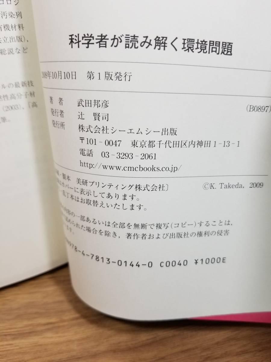 邦彦 最新 武田