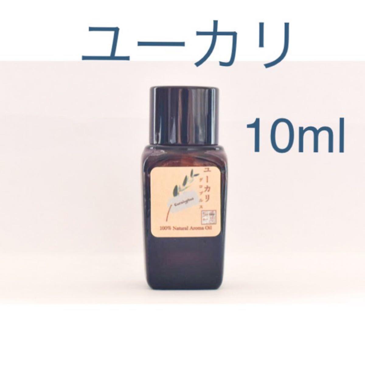 ユーカリ 10ml アロマ用精油 エッセンシャルオイル
