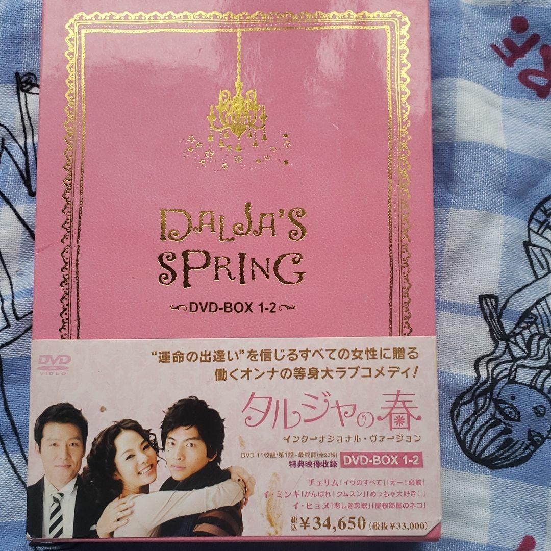 韓国ドラマ タルジャの春インターナショナルバージョン全話 特典映像付き DVD