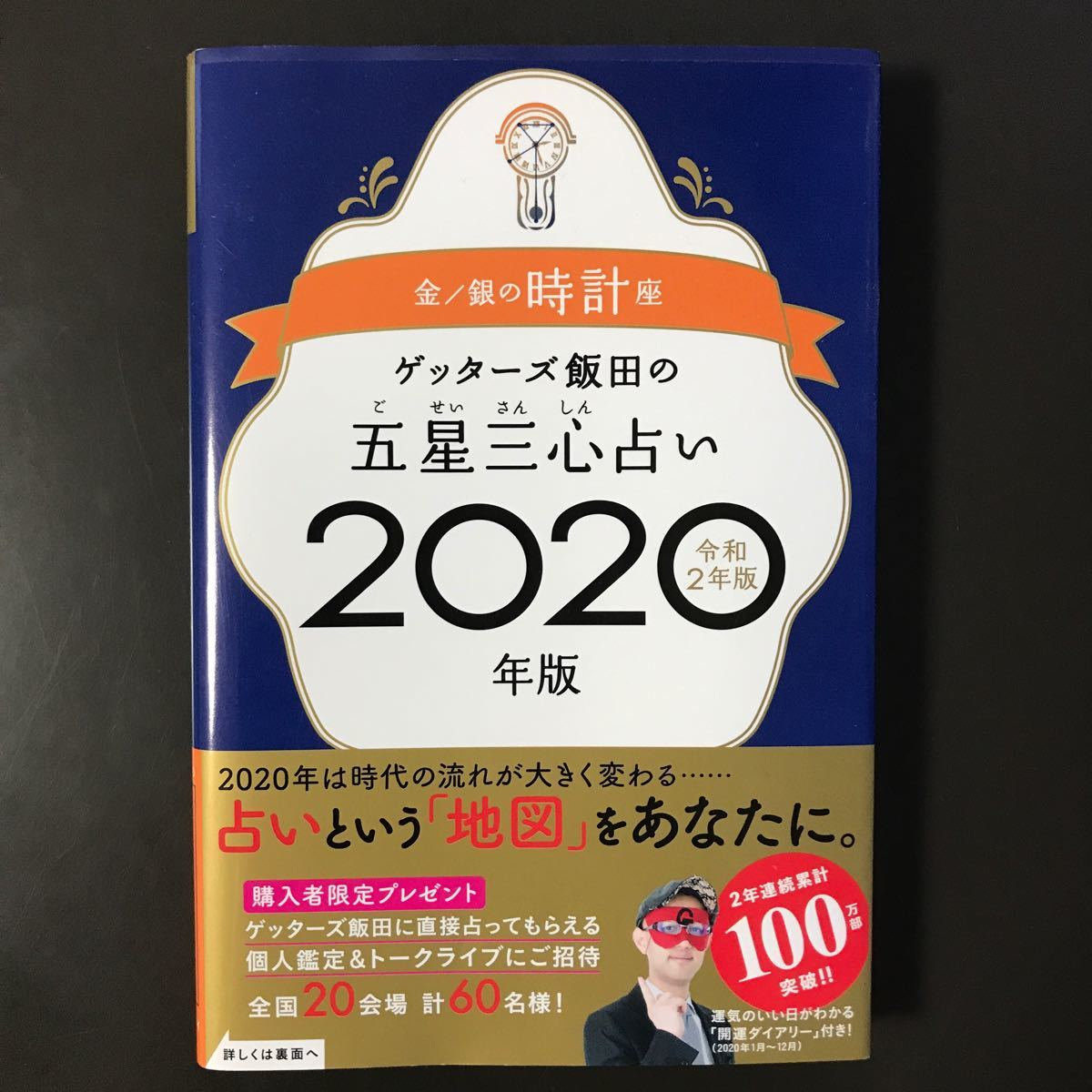 時計 2020 の 金