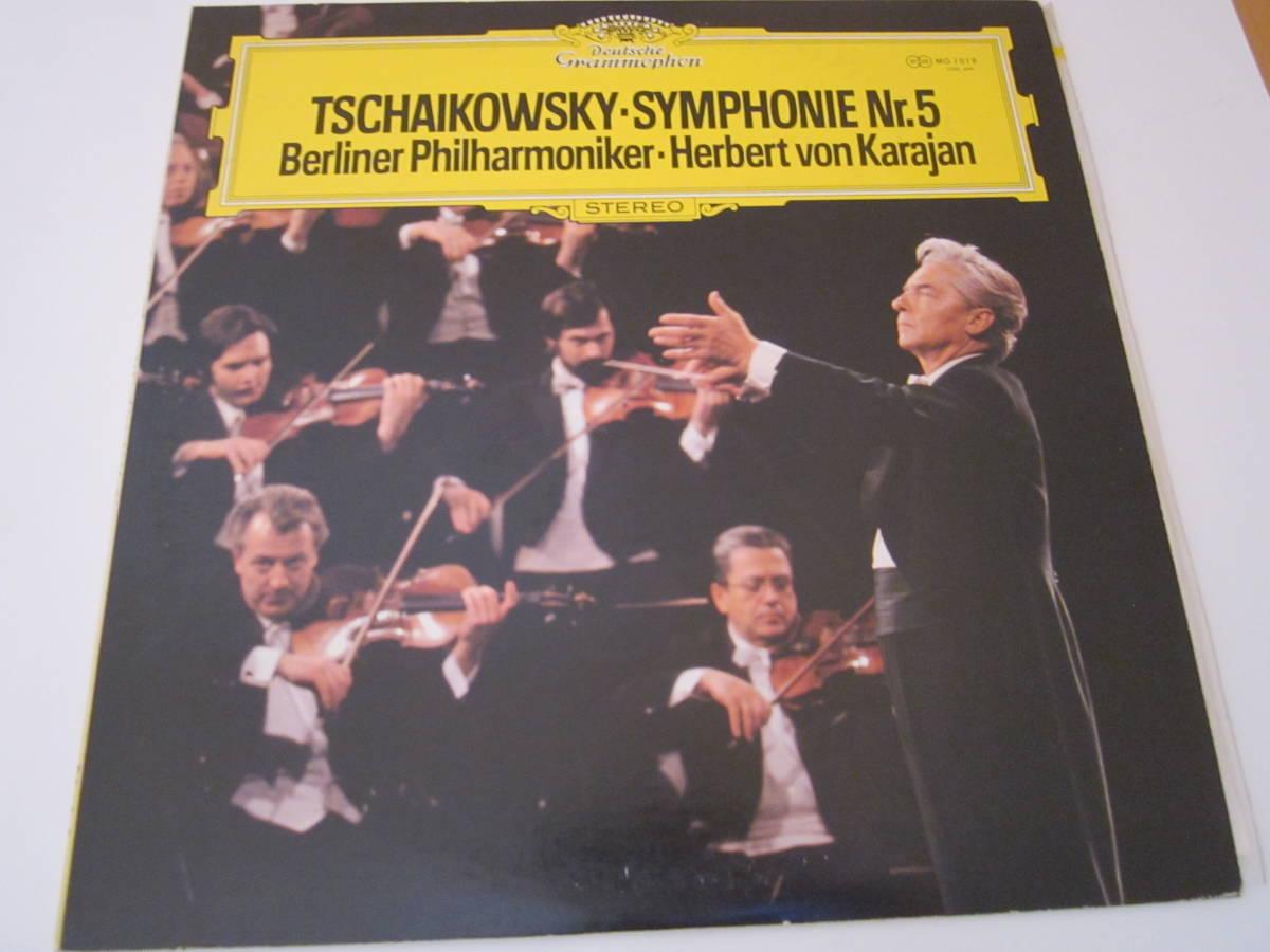 国内盤LP  チャイコフスキー 交響曲 第5番 ホ短調 作品64 ヘルベルト・フォン・カラヤン ベルリンフィルハーモニー管弦楽団_画像1