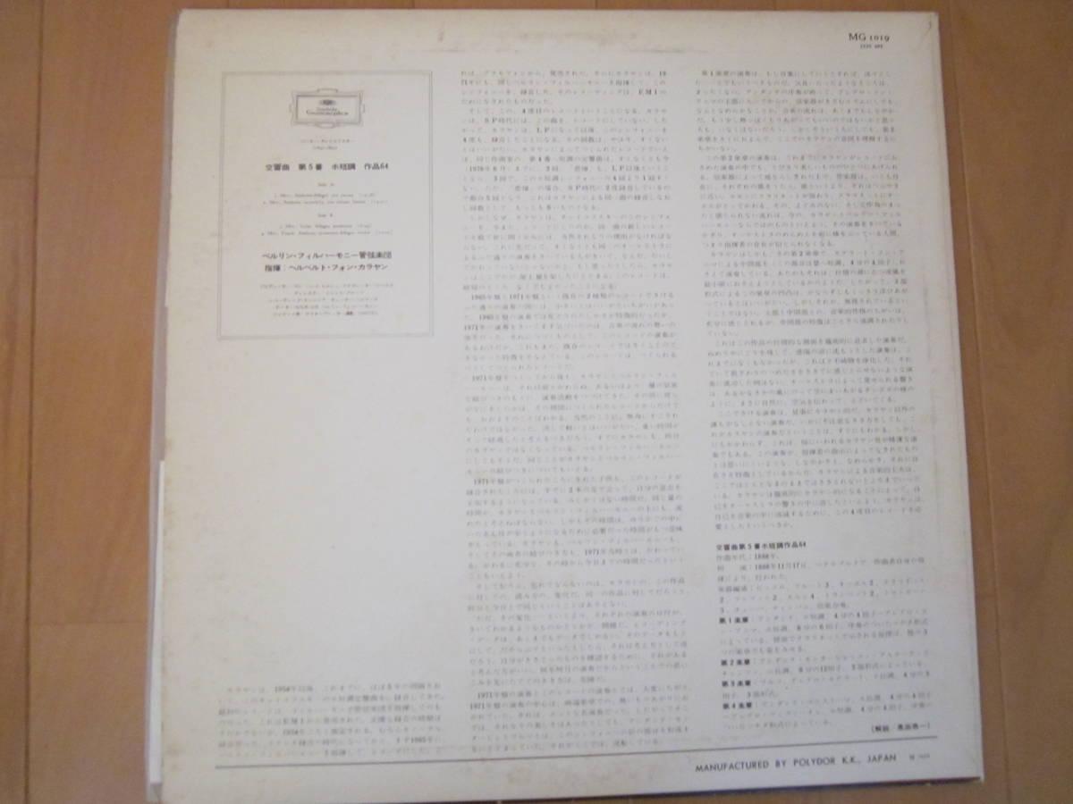 国内盤LP  チャイコフスキー 交響曲 第5番 ホ短調 作品64 ヘルベルト・フォン・カラヤン ベルリンフィルハーモニー管弦楽団_画像2
