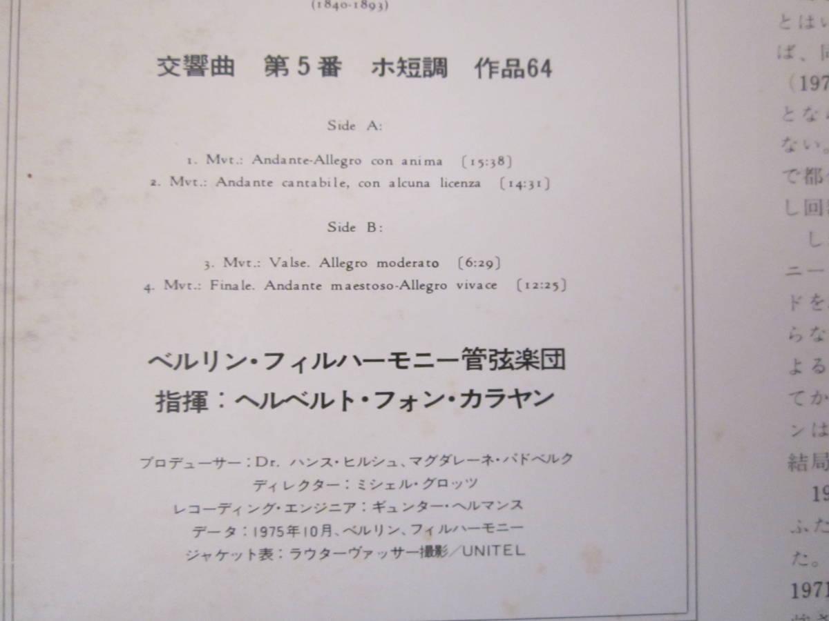 国内盤LP  チャイコフスキー 交響曲 第5番 ホ短調 作品64 ヘルベルト・フォン・カラヤン ベルリンフィルハーモニー管弦楽団_画像3