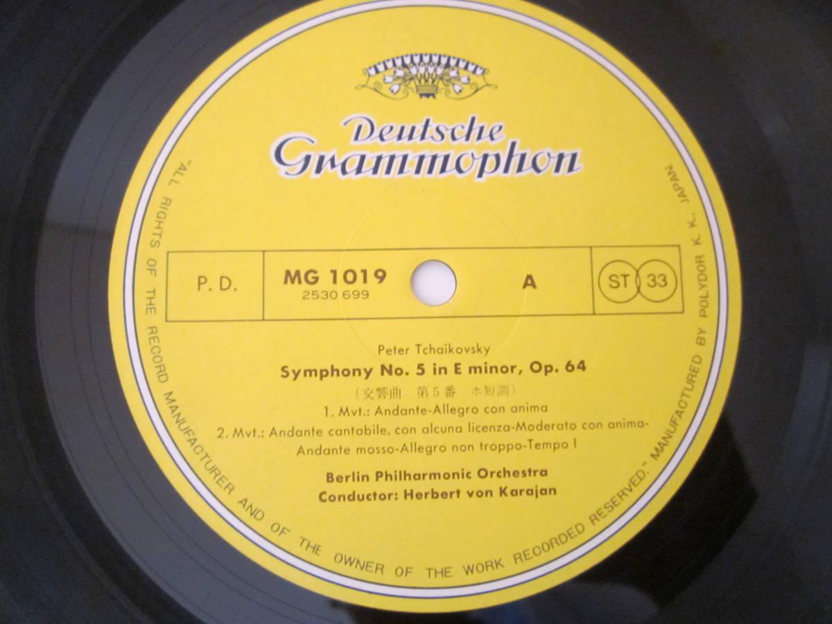 国内盤LP  チャイコフスキー 交響曲 第5番 ホ短調 作品64 ヘルベルト・フォン・カラヤン ベルリンフィルハーモニー管弦楽団_画像5