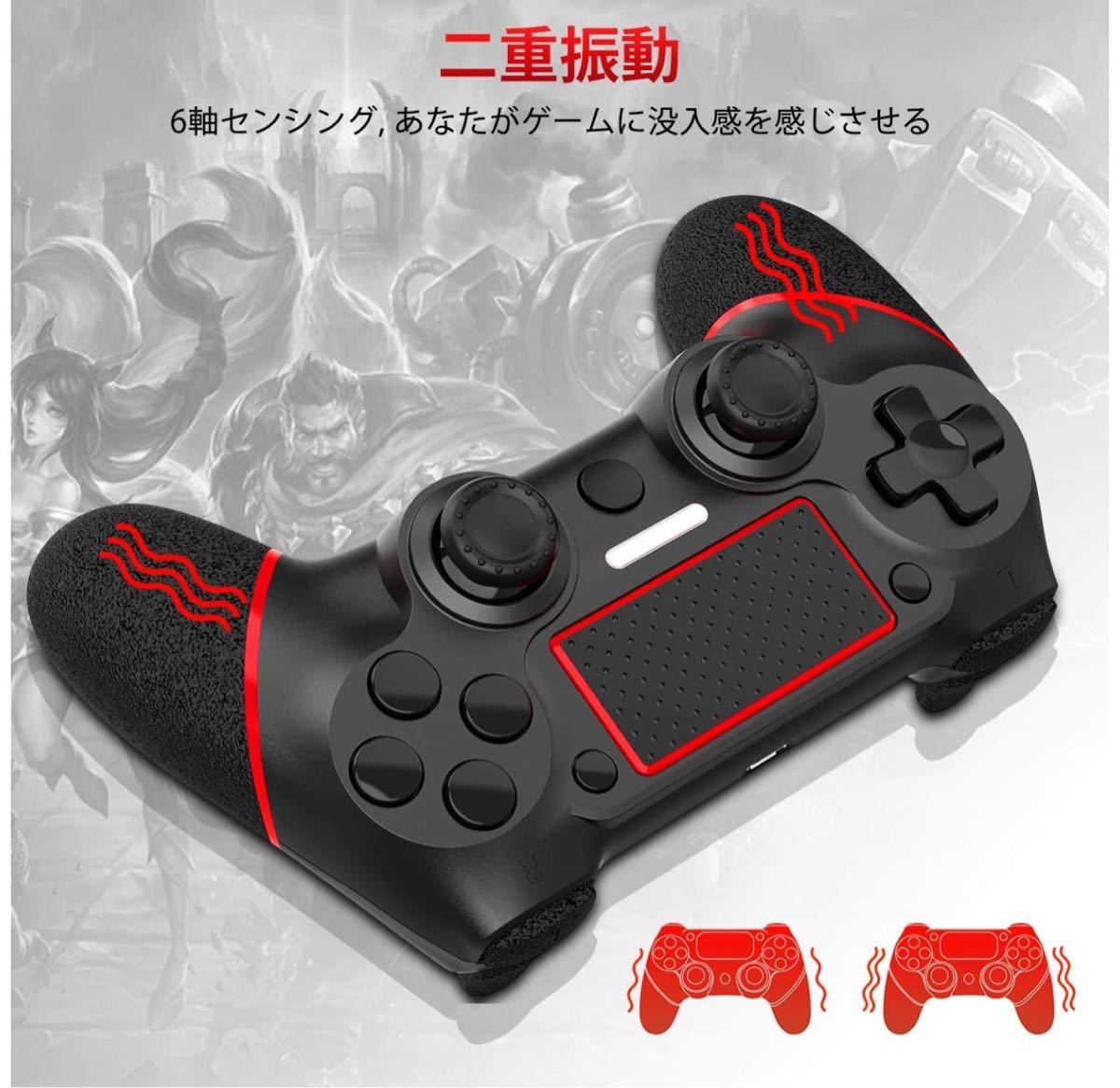 PS4 コントローラー ワイヤレス ゲームパッド 人体工学 二重振動