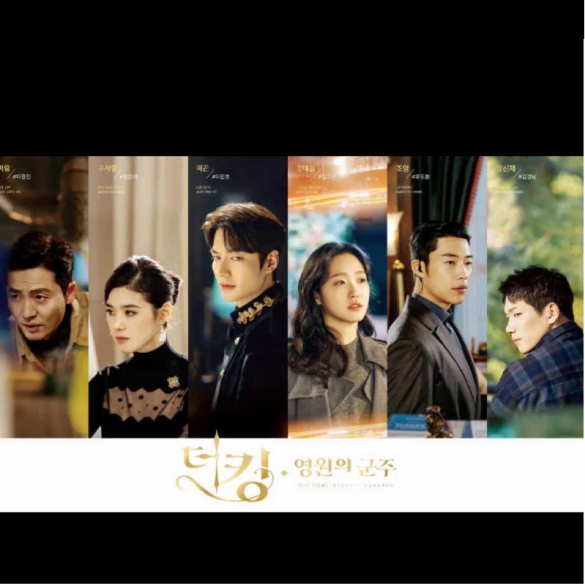 韓国ドラマ ザ・キング 永遠の君主Blu-ray