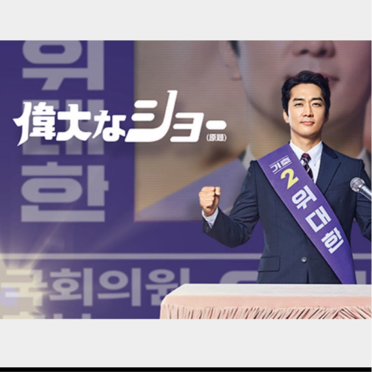 韓国ドラマ偉大なショー【DVD版】