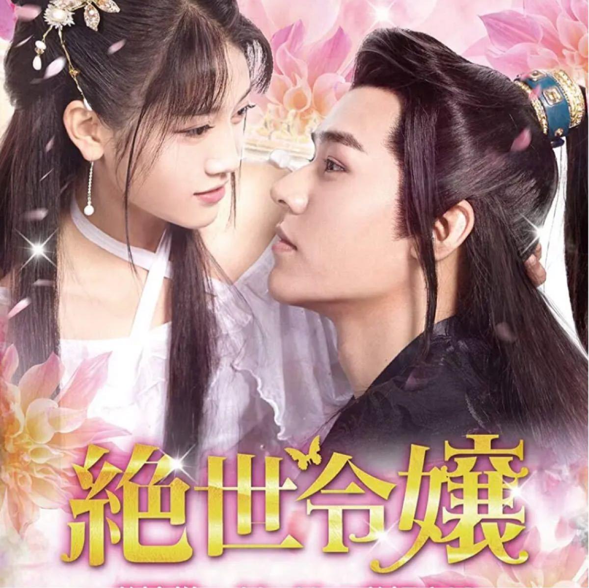 中国ドラマ絶世令嬢 【DVD版】