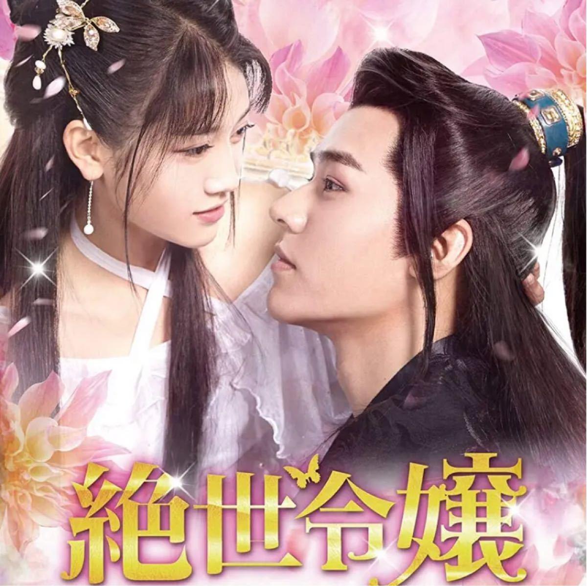 中国ドラマ絶世令嬢【DVD版】