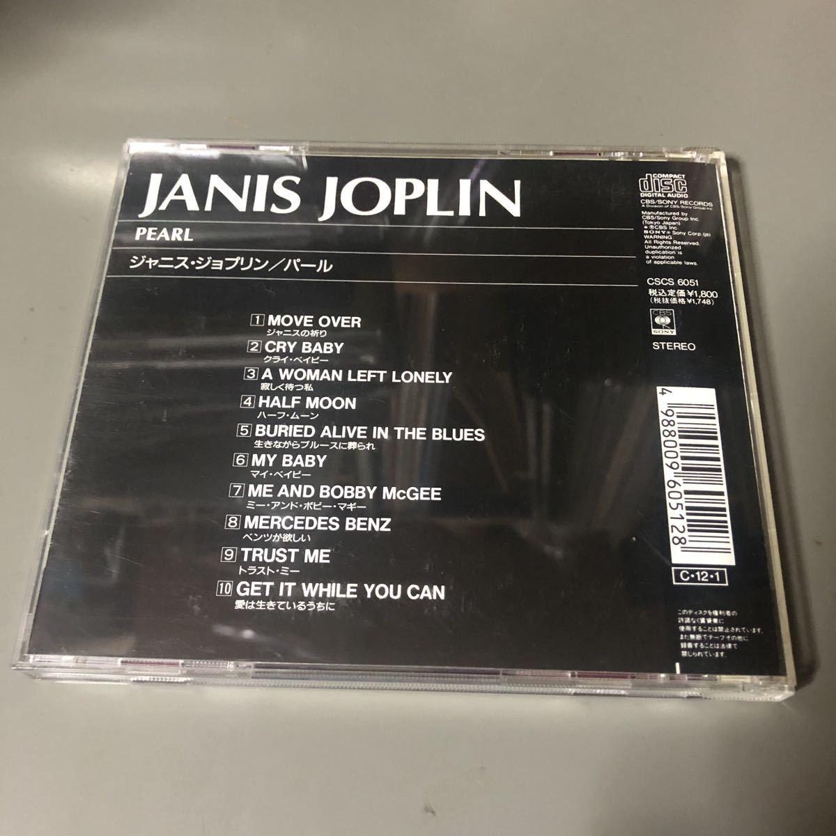 ジャニス・ジョプリン パール 国内盤CD