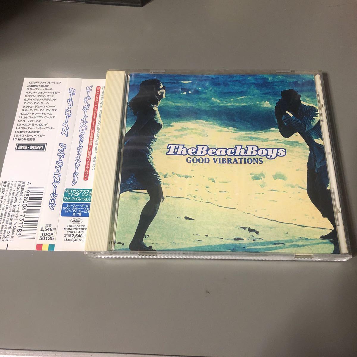 ビーチ・ボーイズ グッド・ヴァイブレーション 国内盤帯付きCD