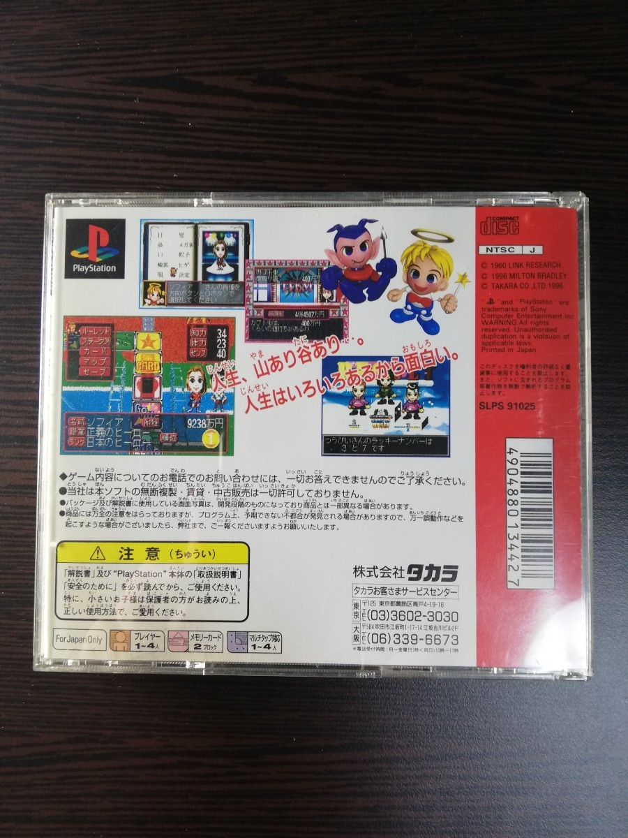 DX人生ゲーム  PSソフト