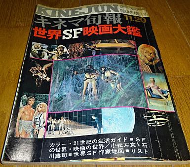 ■「キネマ旬報 世界SF映画大鑑 臨時増刊11.20号」昭44年 キネマ旬報社