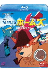 新品 劇場版 名探偵ホームズ Blu-ray スタジオジブリ 宮崎駿 4959241758941