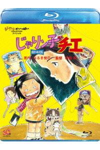 新品 じゃりン子チエ 劇場版 Blu-ray スタジオジブリ 宮崎駿 4959241758903