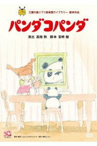 匿名配送 新品  パンダコパンダ DVD スタジオジブリ 宮崎駿 4959241758934