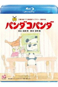 新品 パンダコパンダ Blu-ray スタジオジブリ 宮崎駿 4959241758927