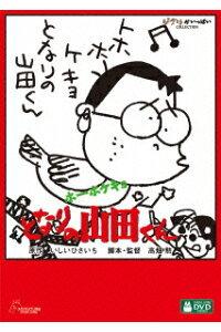 ギフトプレゼントラッピング付 ホーホケキョ となりの山田くん DVD スタジオジブリ 宮崎駿 4959241756817