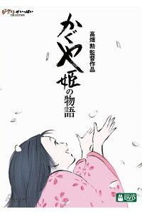 新品 かぐや姫の物語 DVD スタジオジブリ 宮崎駿 高畑勲 4959241754837