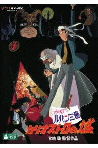 新品 ルパン三世 カリオストロの城 DVD ジブリがいっぱい 宮崎駿 4959241753557