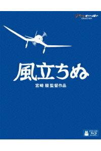 新品 風立ちぬ Blu-ray ジブリがいっぱい 宮崎駿 4959241753403