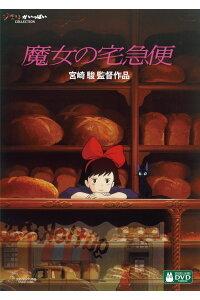 新品 魔女の宅急便 DVD ジブリがいっぱい 宮崎駿 4959241753106 _画像1