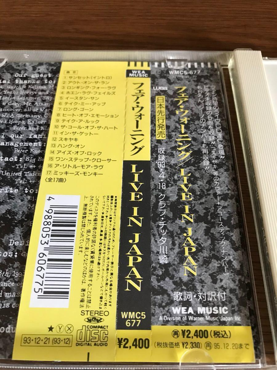ヘビーメタルライブCD 3枚セット ストラトヴァリウス他