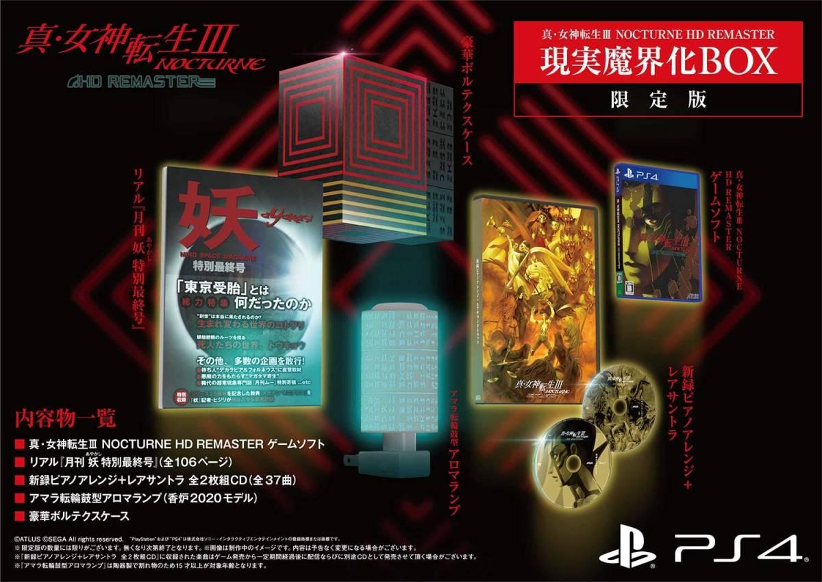 PS4 真・女神転生III NOCTURNE HD REMASTER 現実魔界化BOX ファミ通DXパック 新品 …… ソフト 女神転生3 ノクターン マニアクス ペルソナ