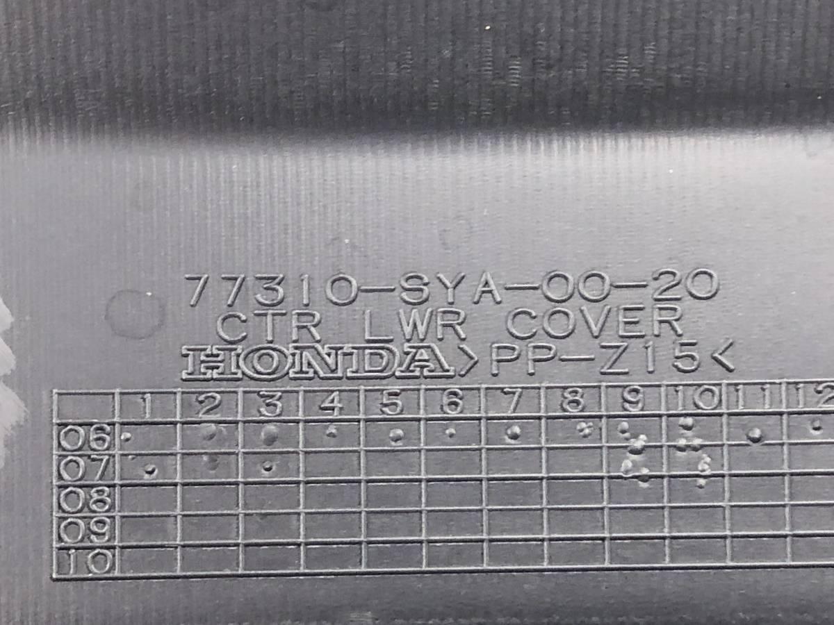 _b42007 ホンダ ゼスト D DBA-JE1 センターコンソール パネル カバー トリム 内装 77310-SYA-00-20 G S JE2_画像7