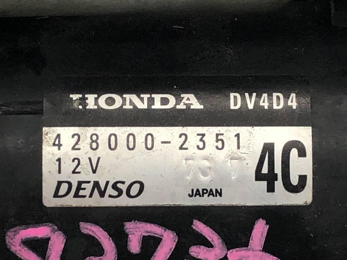 _b43746 ホンダ ライフ C CBA-JB5 セルモーター スターター 428000-2351 P07A JB6 JB7 JB8_画像3