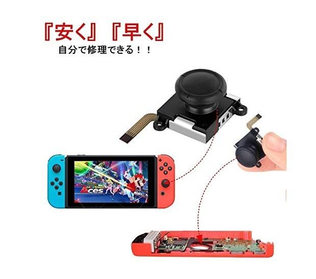 ジョイコン修理 精密ドライバーセット for Nintendo Switch
