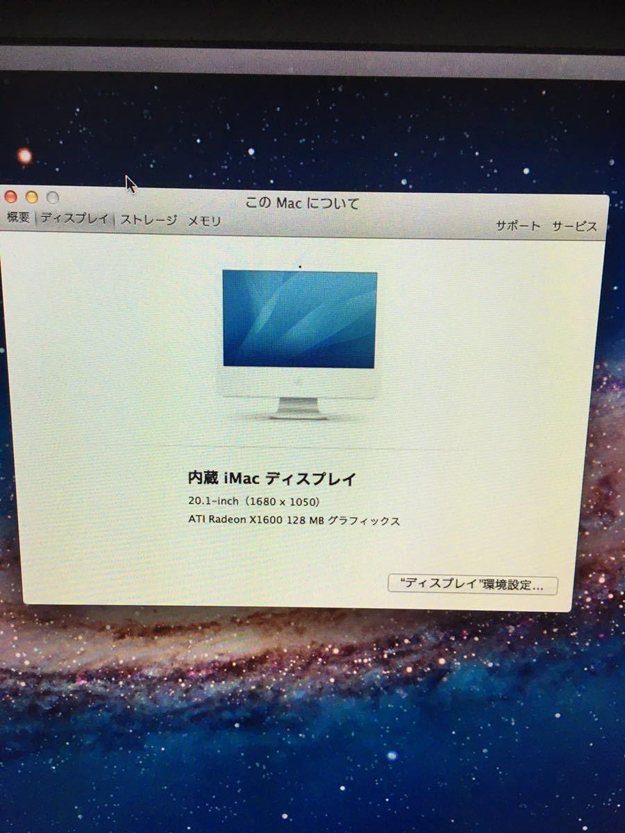 iMac Late2006 訳ありジャンク扱い_画像10