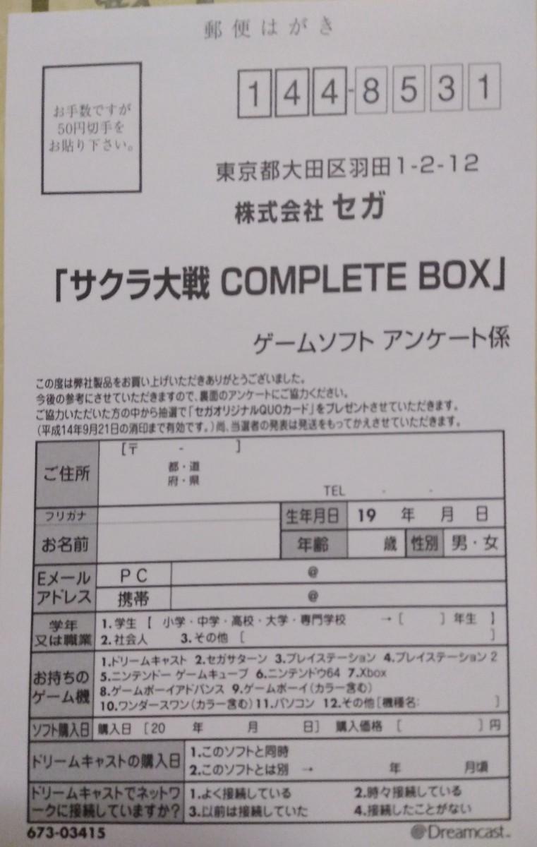 サクラ大戦コンプリートBOX レア品 美品 付属品多数