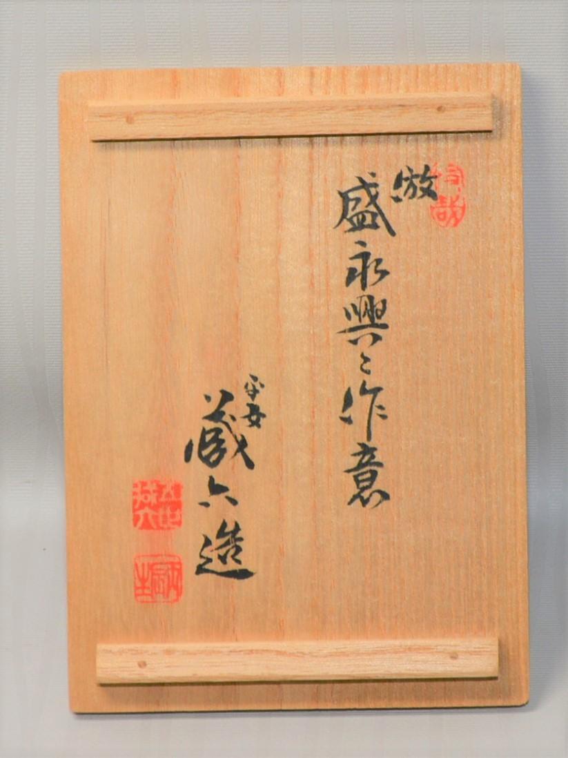 79◆初荷です ◆煎茶道具 平安蔵六造 在銘 「純錫剣木瓜茶托」 総重368.5g 倣 盛永興之作意 ◆共箱_画像9