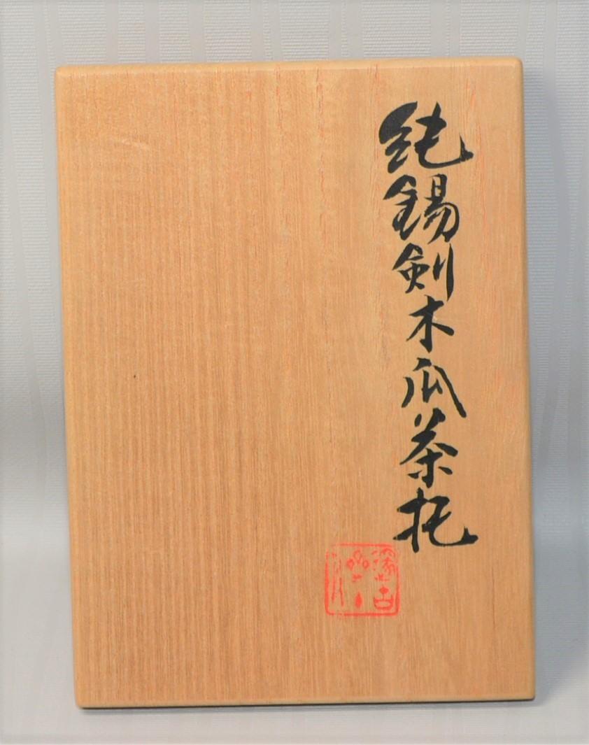 79◆初荷です ◆煎茶道具 平安蔵六造 在銘 「純錫剣木瓜茶托」 総重368.5g 倣 盛永興之作意 ◆共箱_画像8