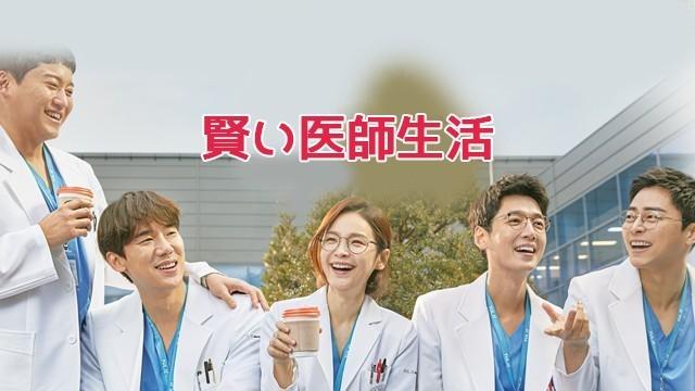 韓国ドラマ「賢い医師生活」Blu-ray