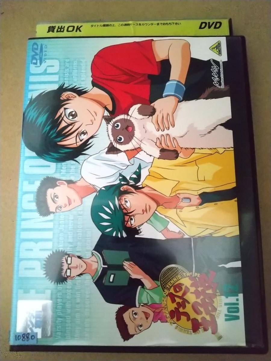 アニメ、テニスの王子様DVD12