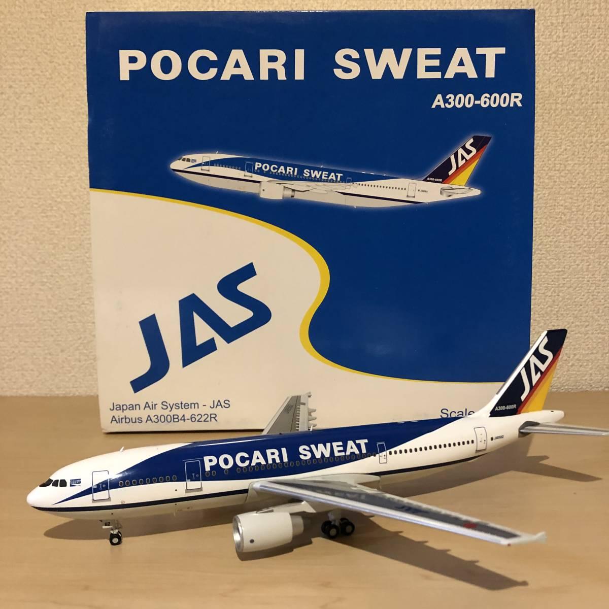 1/200 jc wings JAS A300 -600 JAL ポカリスウェット塗装 JA8562  最安値 最終機