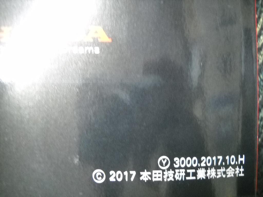 ★美品 ホンダ純正 取説 CBR250RR(ABS) MC51 2017~モデル 取り扱い説明書オーナーズマニュアル 取説 綺麗★_画像6