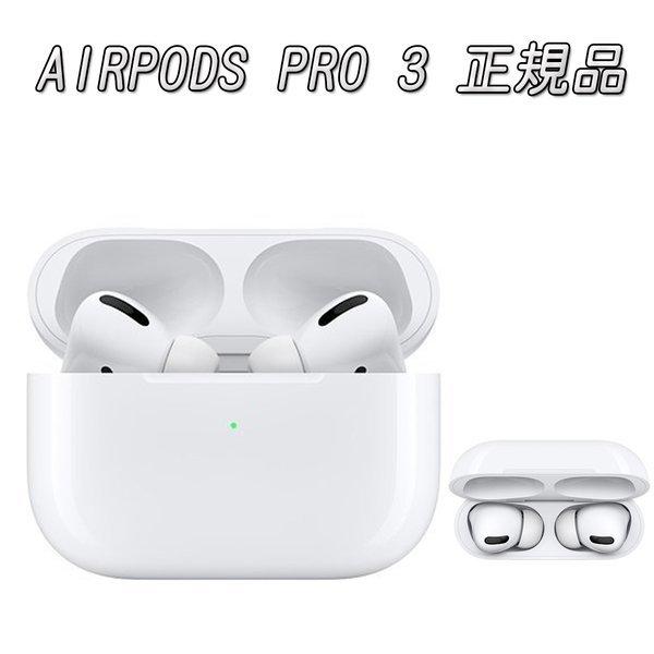 1円 AirPods Pro 本体 Air Pods Pro MWP22AM/A アップルエアポッズプロ ワイヤレスイヤホンアップルApple海外版並行輸入品アメリカ版正規品