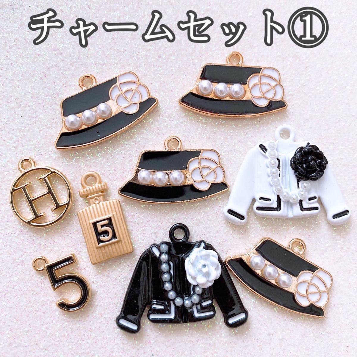 ☆デコパーツ☆ チャームセット1 限定1セット 5番チャーム ココチャーム