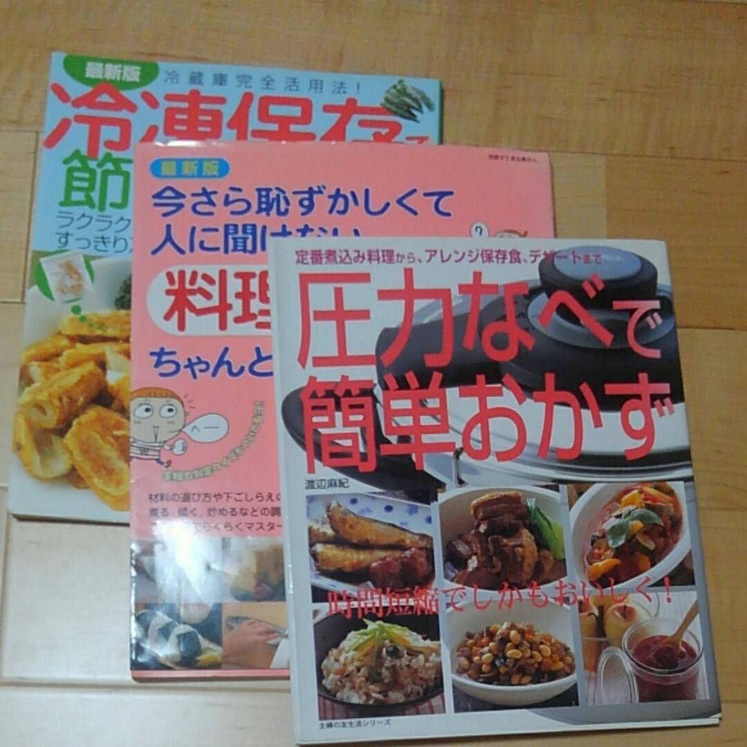 料理本 3冊まとめ売り