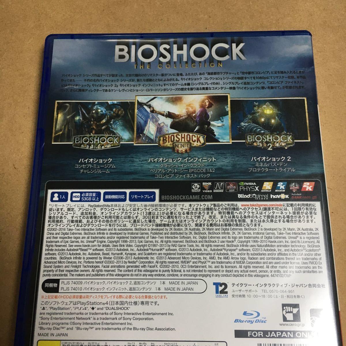PS4ソフト バイオショックコレクション