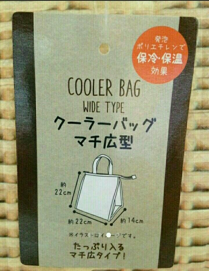 保冷バッグ2個セット