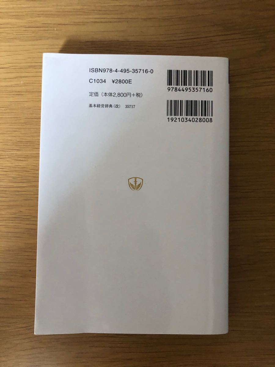 最新基本経営用語辞典
